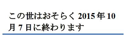 ja-Strong-likelihood_JP_091715_tract