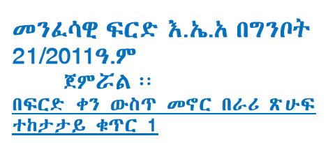 am-Amharic edited liveinjdamdoc tract1