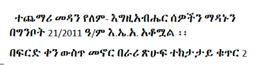 am-Amharic edited Living in the day of judgement tract 2 Amhric doc (Autosaved)