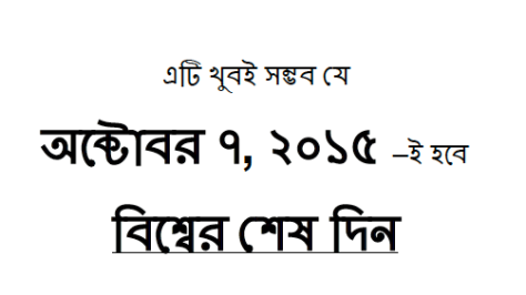 be-stronglikelihoodthatoctober7_bengali