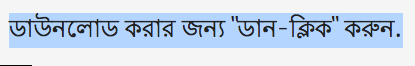 Bengali-download