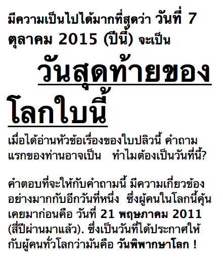 thai-tract3